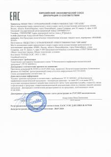 Декларация о соответствии SHARME SOAP