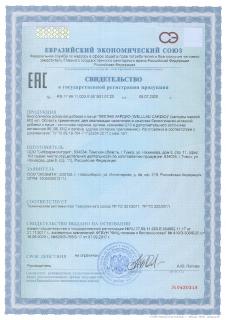 Свидетельство государственной регистрации
